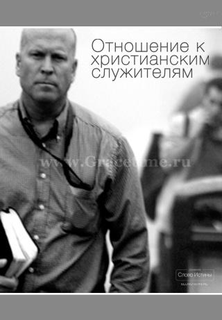 ОТНОШЕНИЕ К ХРИСТИАНСКИМ СЛУЖИТЕЛЯМ. Андрей Вовк - 1 CD