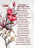 Карманный календарь 2018: Господь - Пастырь мой