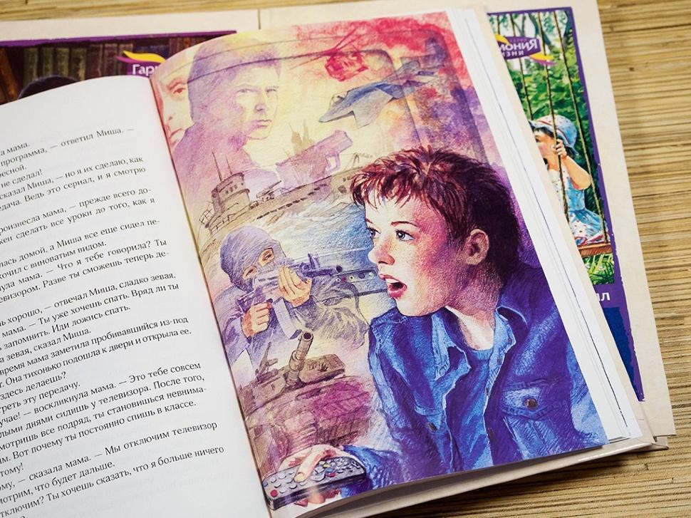 ВЕЧЕРНИЕ РАССКАЗЫ ДЛЯ ДЕТЕЙ. Том 2. Артур Максвелл