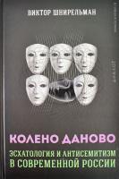 КОЛЕНО ДАНОВО: Эсхатология и антисемитизм в современной России. Виктор Шнирельман