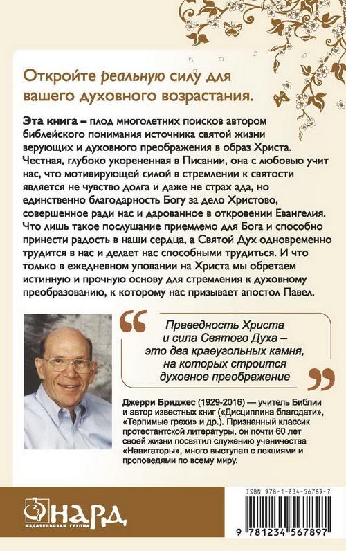 ПРЕОБРАЗУЮЩАЯ СИЛА ЕВАНГЕЛИЯ. Джерри Бриджес