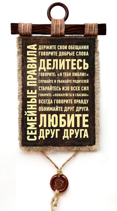"""Свиток """"СЕМЕЙНЫЕ ПРАВИЛА"""""""