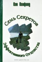 СЕМЬ СЕКРЕТОВ ЭФФЕКТИВНОГО ОТЦОВСТВА. Кен Кенфилд