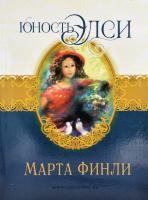 ЮНОСТЬ ЭЛСИ. Книга 3. Марта Финли