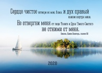 Карманный календарь 2020: Сердце чистое