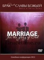 БРАК ДЛЯ СЛАВЫ БОЖЬЕЙ. Джек и Лиза Хьюз - 7 DVD + 1 CD