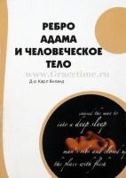 РЕБРО АДАМА И ЧЕЛОВЕЧЕСКОЕ ТЕЛО. Карл Виланд