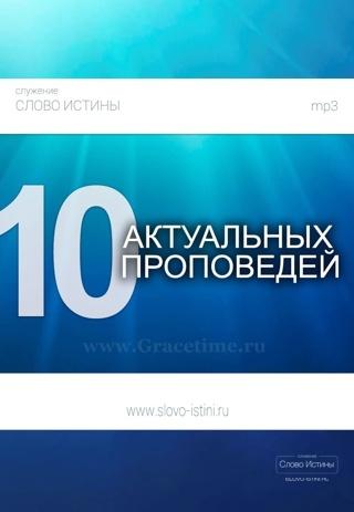 10 АКТУАЛЬНЫХ ПРОПОВЕДЕЙ. Андрей Вовк - 1 CD