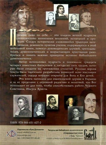КАТЕХИЗИС ДЛЯ ДУШЕПОПЕЧИТЕЛЕЙ. Рон Харрис