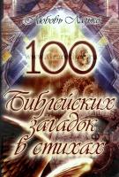 100 БИБЛЕЙСКИХ ЗАГАДОК В СТИХАХ. Любовь Лазько