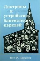 ДОКТРИНЫ И УСТРЙСТВО БАПТИСТСКИХ ЦЕРКВЕЙ. Пол Р. Джексон