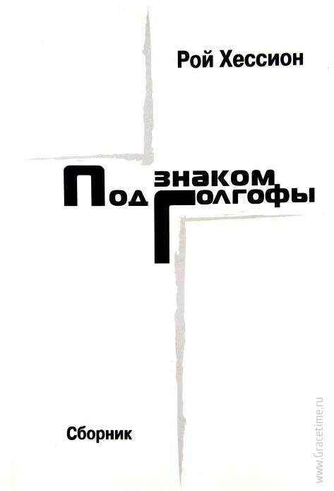 ПОД ЗНАКОМ ГОЛГОФЫ. Рой Хессион