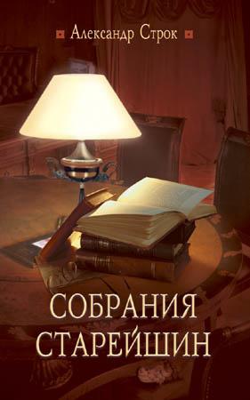 СОБРАНИЯ СТАРЕЙШИН. Александр Строк