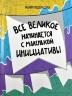 ВСЕ ВЕЛИКОЕ НАЧИНАЕТСЯ С МАЛЕНЬКОЙ ИНИЦИАТИВЫ. Мария Подольская