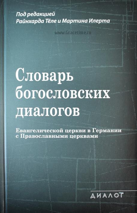 СЛОВАРЬ БОГОСЛОВСКИХ ДИАЛОГОВ. Под. ред. Райнхарда Тёле и Мартина Илерта