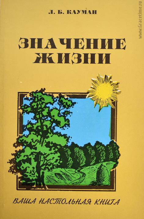 ЗНАЧЕНИЕ ЖИЗНИ. Сборник изречений, афоризмов. Л. Б. Кауман