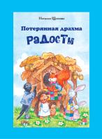 ПОТЕРЯННАЯ ДРАХМА РАДОСТИ. Наталья Щеглова