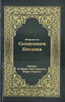 ИЗБРАННОЕ ИЗ СВЯЩЕННОГО ПИСАНИЯ. Отрывки из Таурата, Книги Пророков, Забура Инджила