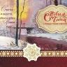 Открытка одинарная 10x15: С Новым Годом! C Рождеством Христовым!