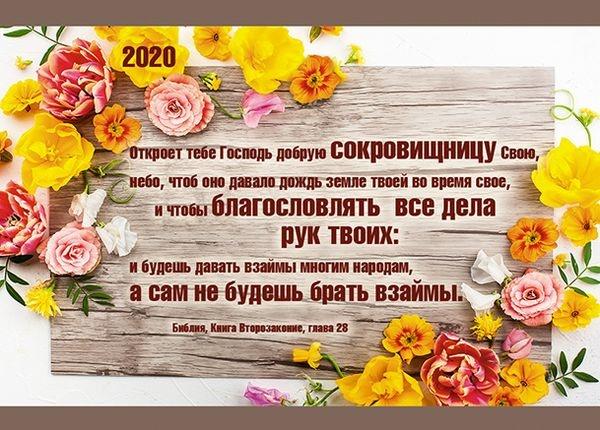 Карманный календарь 2020: Откроет тебе Господь добрую сокровищницу