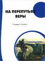 НА ПЕРЕПУТЬЯХ ВЕРЫ. Тимофей Алфёров