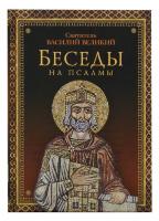 БЕСЕДЫ НА ПСАЛМЫ. Василий Великий