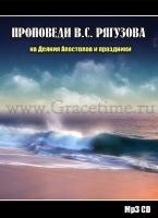 ПРОПОВЕДИ НА ДЕЯНИЯ АПОСТОЛОВ и ПРАЗДНЕЧНЫЕ БОГОСЛУЖЕНИЯ. Виктор Рягузов - 1 CD