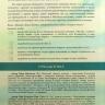 ВНИКАЯ В КНИГУ БЫТИЯ. Авторитетность Библии и возраст Земли. Тэрри Мортенсон