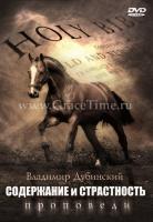 СОДЕРЖАНИЕ И СТРАСТНОСТЬ ПРОПОВЕДИ. Владимир Дубинский - 1 DVD