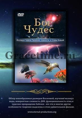 БОГ ЧУДЕС - 1 DVD