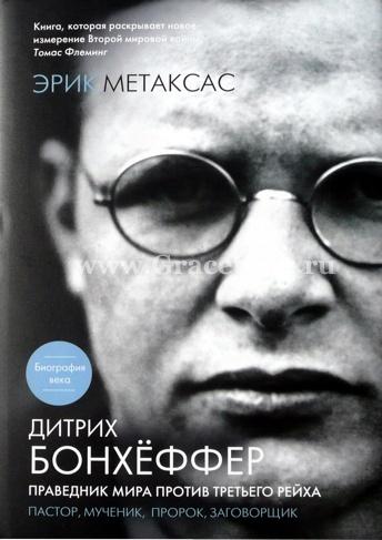 ДИТРИХ БОНХЕФФЕР: праведник мира против Третьего Рейха. Эрик Метаксас