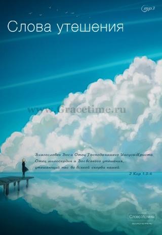 СЛОВА УТЕШЕНИЯ. Андрей Вовк - 1 CD
