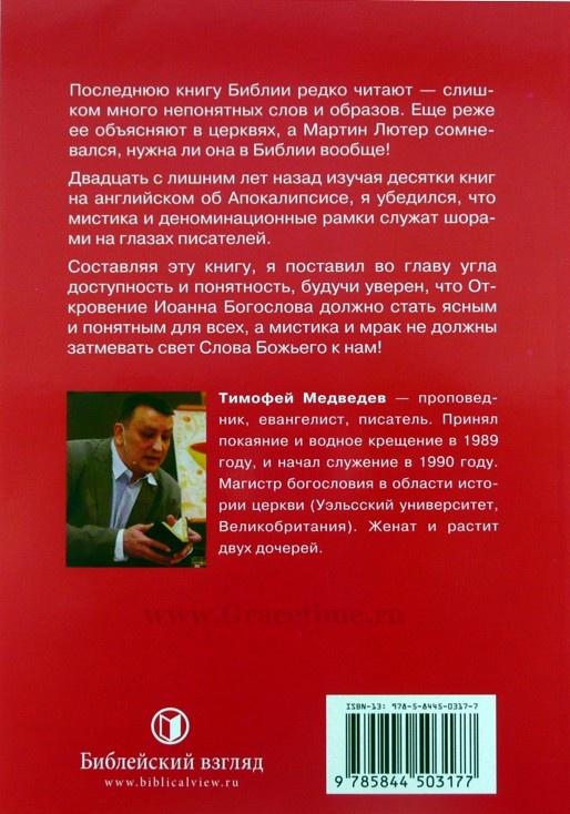 ОТКРОВЕНИЕ. Просто и понятно. Тимофей Медведев
