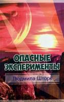 ОПАСНЫЕ ЭКСПЕРИМЕНТЫ. Повесть. Людмила Шторк