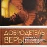 ДОБРОДЕТЕЛЬ ВЕРЫ. Очерки по философскому богословию. Роберт М. Адамс