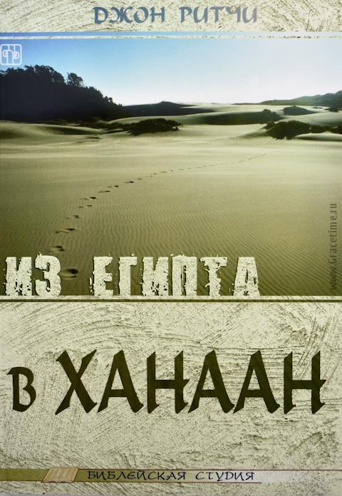 ИЗ ЕГИПТА В ХАНААН. Библейская студия. Джон Ритчи