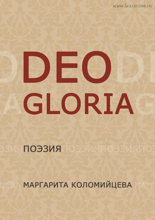 DEO GLORIA. Сборник поэзии. Маргарита Коломийцева