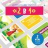 Две игры для маленьких детей «ДВА В ОДНОМ»