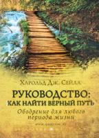 РУКОВОДСТВО: Как найти верный путь. Ободрение для любого периода жизни. Харольд Дж. Сейла