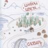 ПУТЕШЕСТВИЕ В СТРАНУ АЛЕФ-БЭТ. Азбука-комикс. Ирина Цымлянская