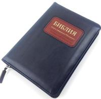 БИБЛИЯ 045 ZTI Темно-синяя, коричн. прямоуг. вставка., парал. места в серед., с индексами, на молнии /130x185/