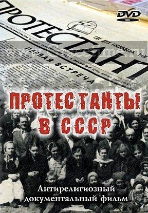 ПРОТЕСТАНТЫ В СССР - 1 DVD