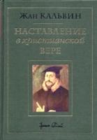 НАСТАВЛЕНИЕ В ХРИСТИАНСКОЙ ВЕРЕ. Том II. Книга III. Жан Кальвин