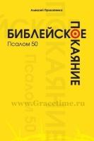 БИБЛЕЙСКОЕ ПОКАЯНИЕ. Алексей Прокопенко