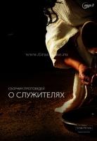 О СЛУЖИТЕЛЯХ. Андрей Вовк - 1 CD