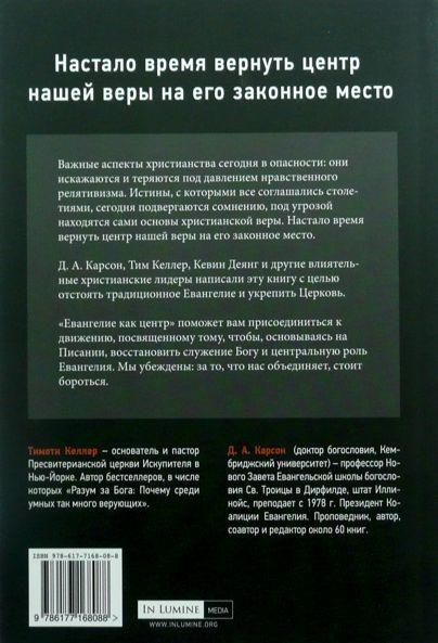 ЕВАНГЕЛИЕ КАК ЦЕНТР. Обновление веры и реформирование служения. Дональд Карсон и Тимоти Келлер