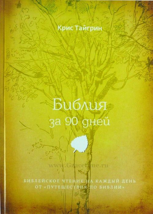 БИБЛИЯ ЗА 90 ДНЕЙ. Крис Тайгрин