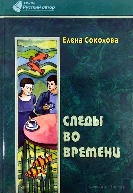 СЛЕДЫ ВО ВРЕМЕНИ. Елена Соколова