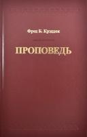 ПРОПОВЕДЬ. Фред Б. Крэддок