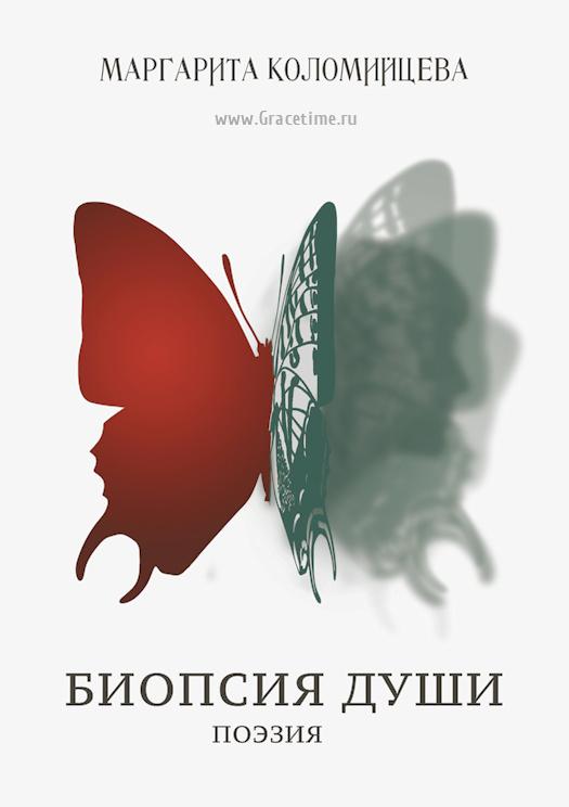 БИОПСИЯ ДУШИ. Поэзия. Маргарита Коломийцева
